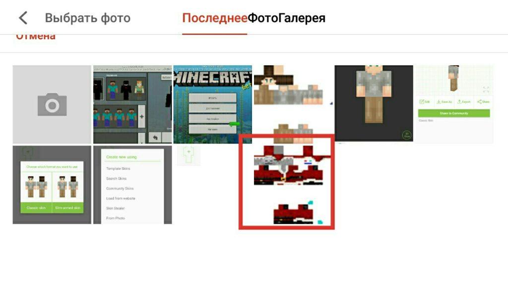 Инструкция по установке Скинов в Minecraft PE