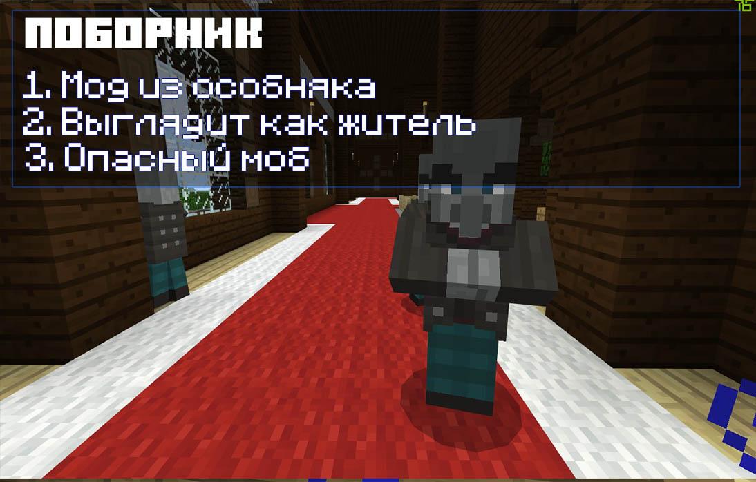 Поборник в Minecraft PE 1.1.0