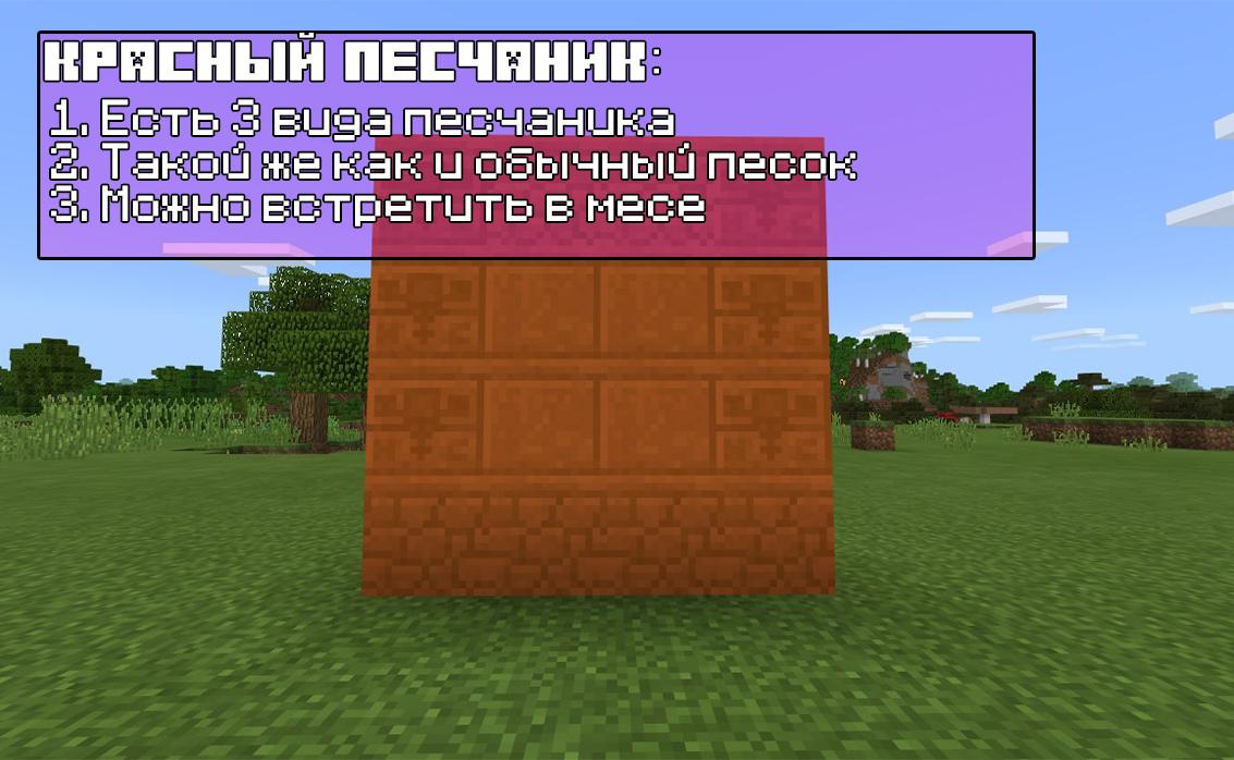 Красный песчаник в Майнкрафт ПЕ