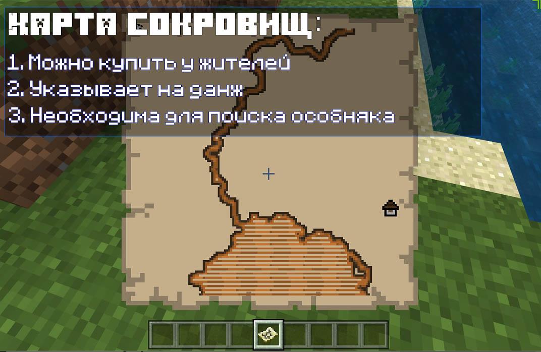 Карта сокровищ в Майнкрафт ПЕ