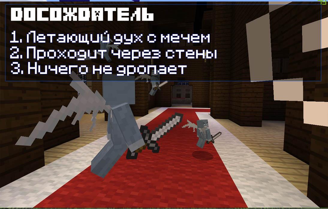 Досаждатель в Minecraft PE 1.1.0