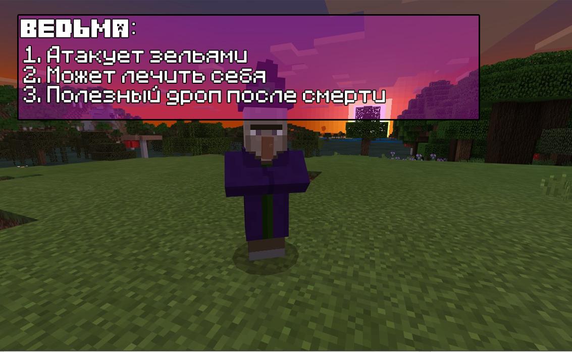 Ведьма в Майнкрафт ПЕ 0.14.1