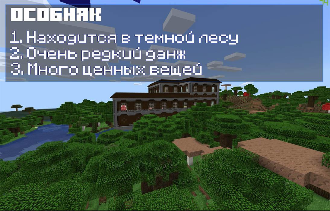 Лесной особняк в Minecraft PE 1.1.0