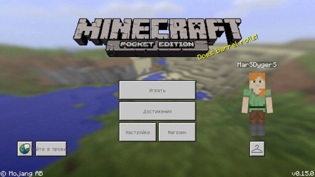 Скачать Minecraft 0.15.0