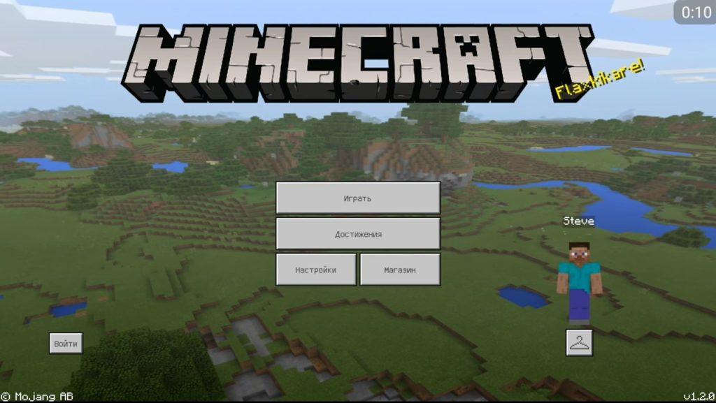 Скачать Minecraft PE 1.2 на Андроид все версии