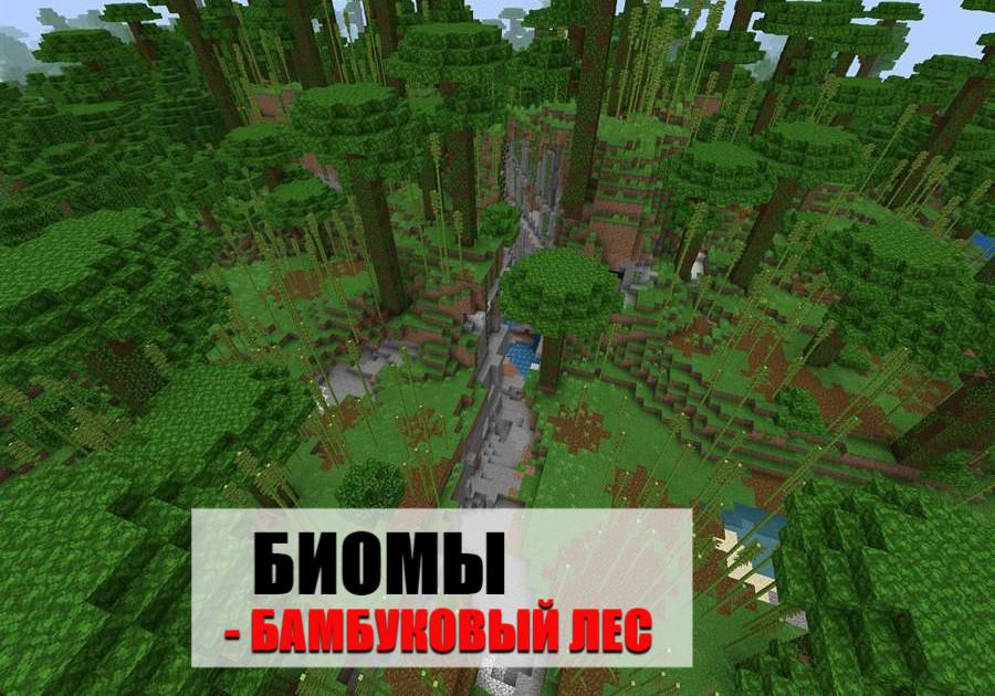 Биомы Майнкрафт ПЕ 1.9.0.3
