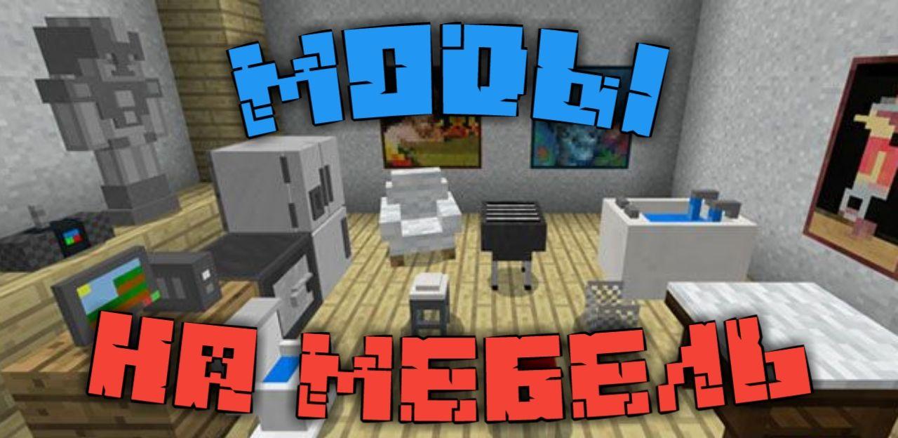 Моды на Мебель для Minecraft PE