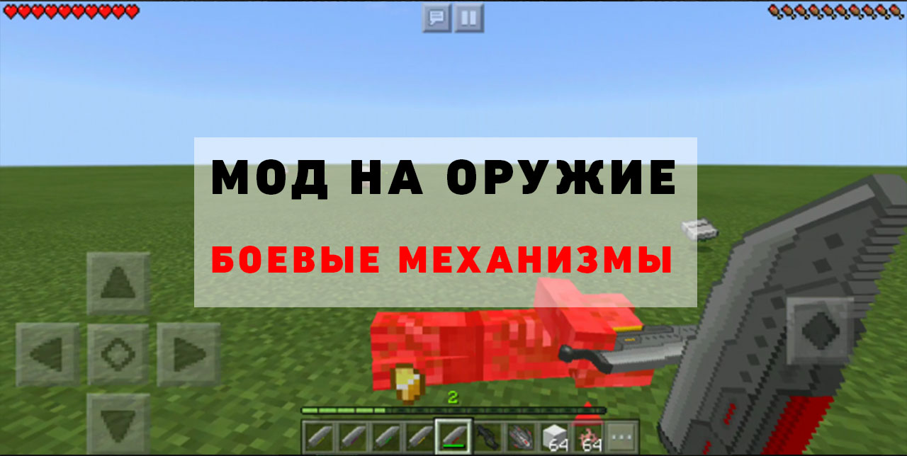 Мод на боевые механизмы в Minecraft PE