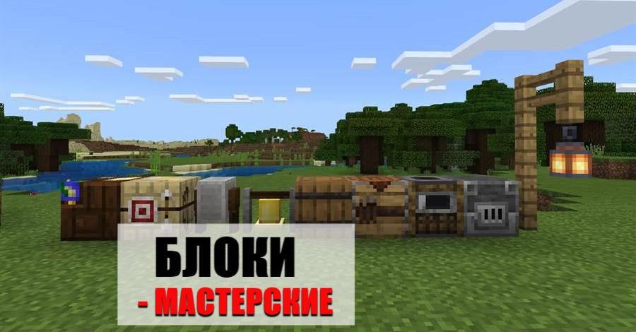 Блоки Майнкрафт ПЕ 1.9.0.5