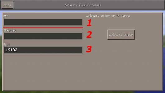 Как зайти на сервер Майнкрафт ПЕ?
