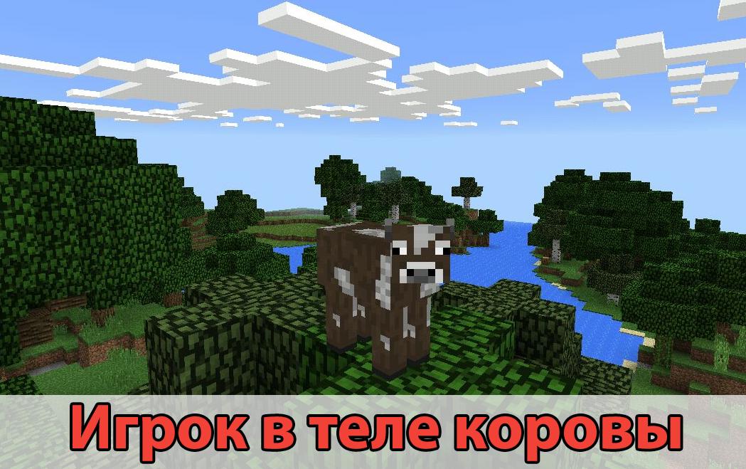 Игрок в теле коровы в моде Morph на Minecraft PE