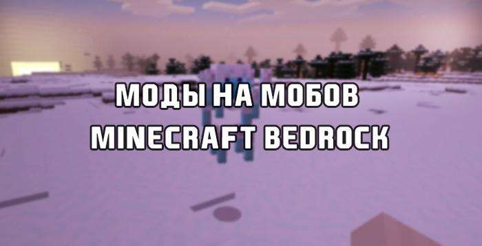 Моды на мобов в minecraft pe