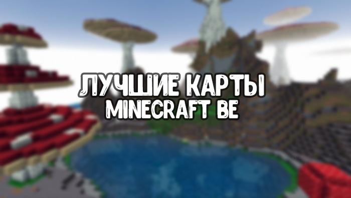 Скачать Карты для Minecraft PE 1.11.0