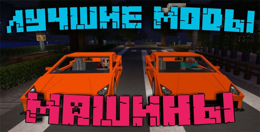 Скачать Лучшие моды на машины для Minecraft PE