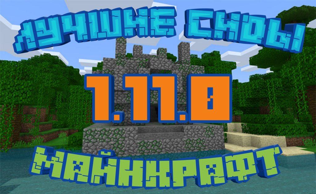 Сиды для Minecraft PE 1.11.0