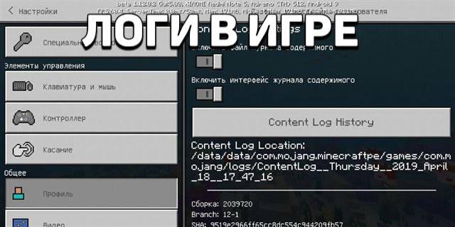 Логи в Майнкрафт 1.12.0