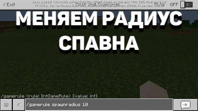 Изменение Радиуса Спавна в Майнкрафт 1.12.0