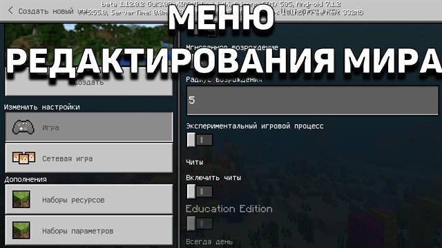 Меню редактирования мира в Майнкрафт 1.12.0