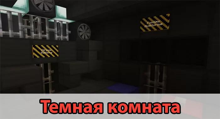 Темная комната в карте на ФНАФ на Майнкрафт ПЕ