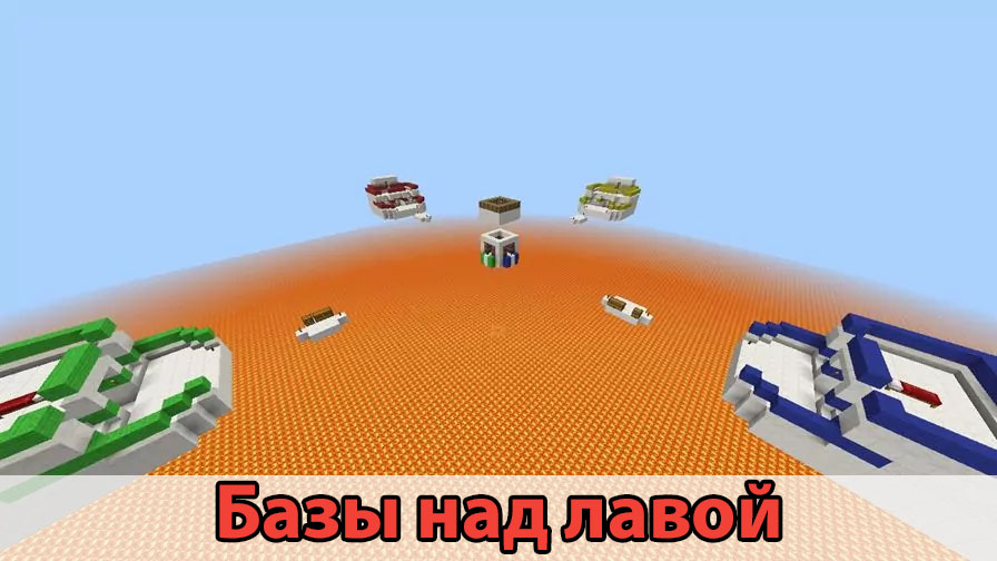 База над лавой в карте Бед Варс на Minecraft PE