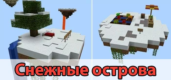 Снежные острова в SkyBlock в Майнкрафт ПЕ