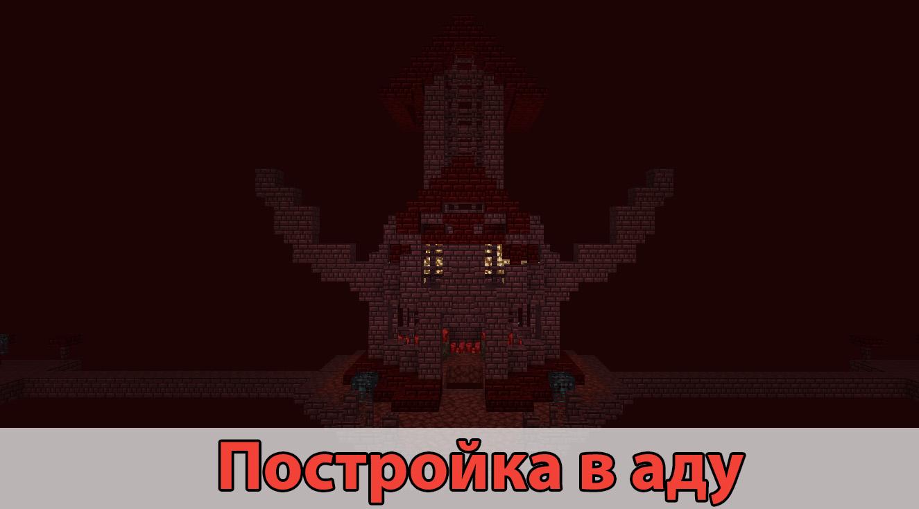 Постройка в аду в скай блок в Майнкрафт ПЕ