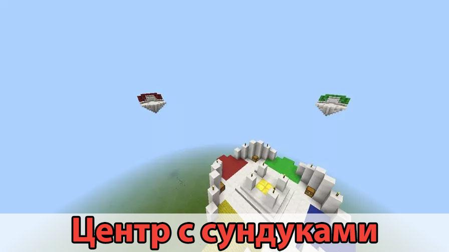 Центре с сундуками в карте BedWars на Minecraft PE