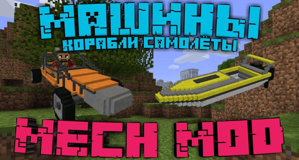 Мод на машины для Майнкрафт 0.14.x