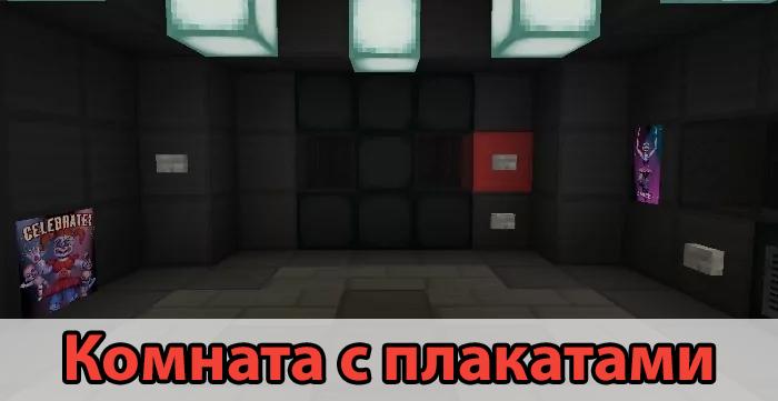 Комната с плакатами в карте на ФНАФ на Minecraft PE