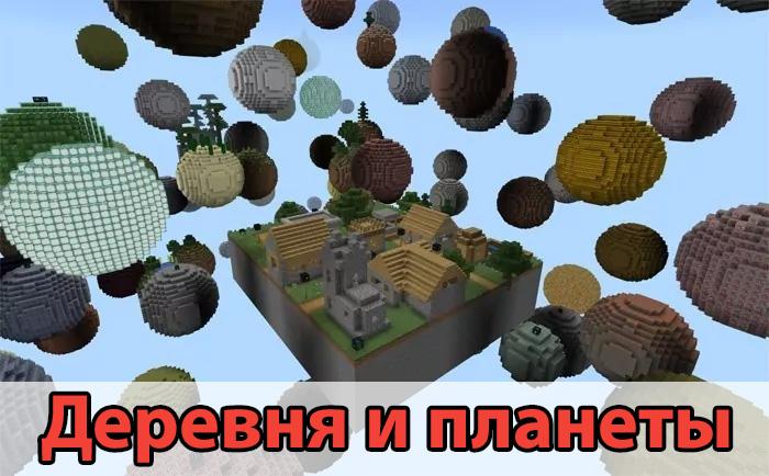 Деревня и планеты в SkyBlock в Майнкрафт ПЕ