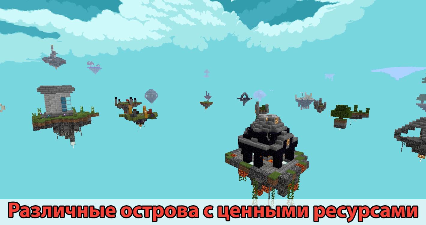 Различные острова с ценными островами в скай блок в Minecraft PE