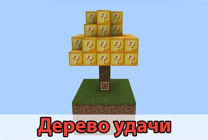 Дерево удачи в скай блок в Minecraft PE