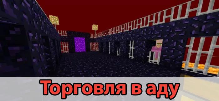 Торговля в аду в скай блок в Minecraft PE