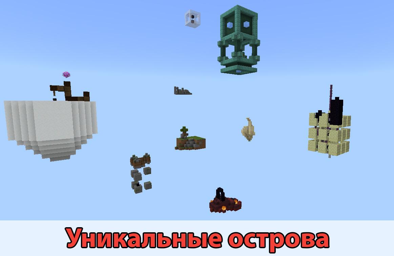 Уникальные острова в скай блок в Minecraft PE