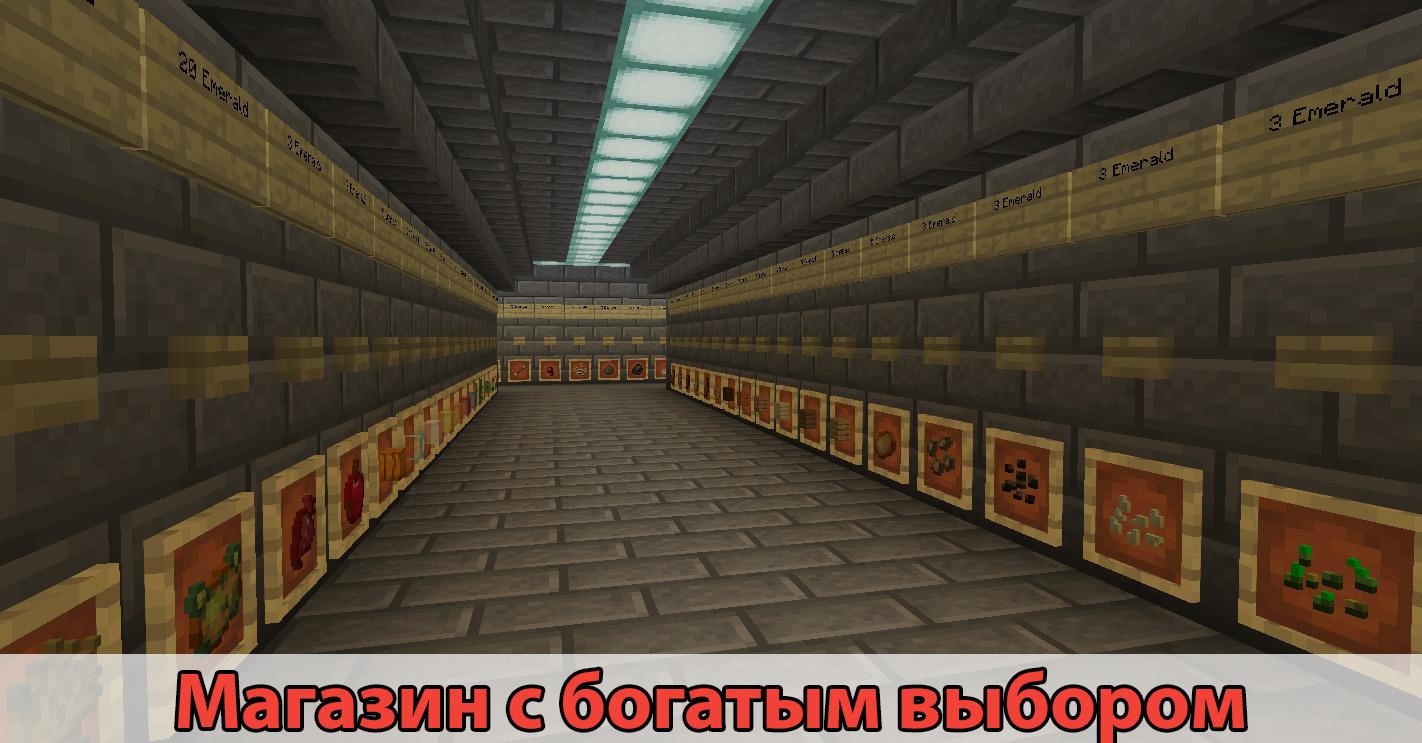 Магазин с богатым выбором в скай блок в Minecraft PE