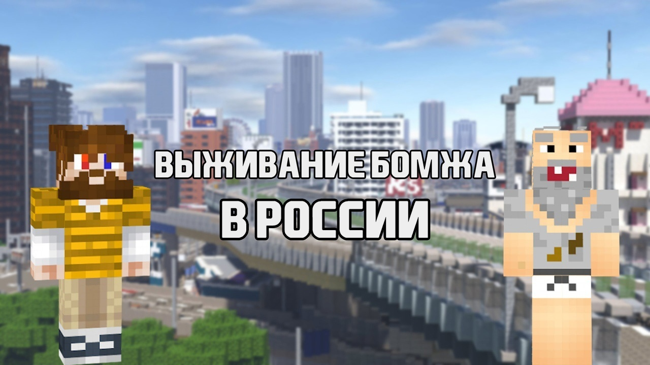 Хоррор карты для майнкрафт 1.14.4 на русском