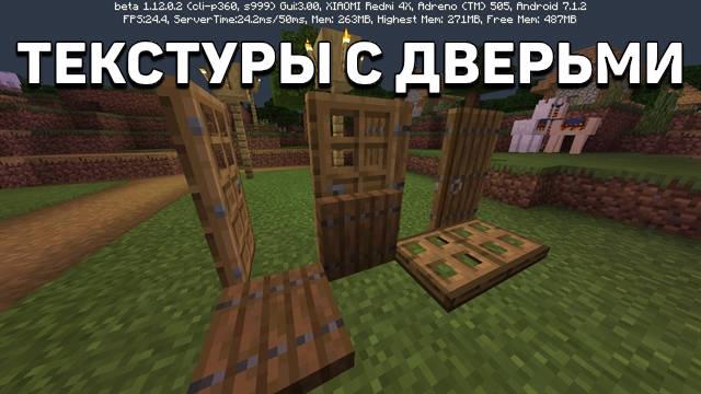 Текстуры с дверьми в Майнкрафт 1.12.0