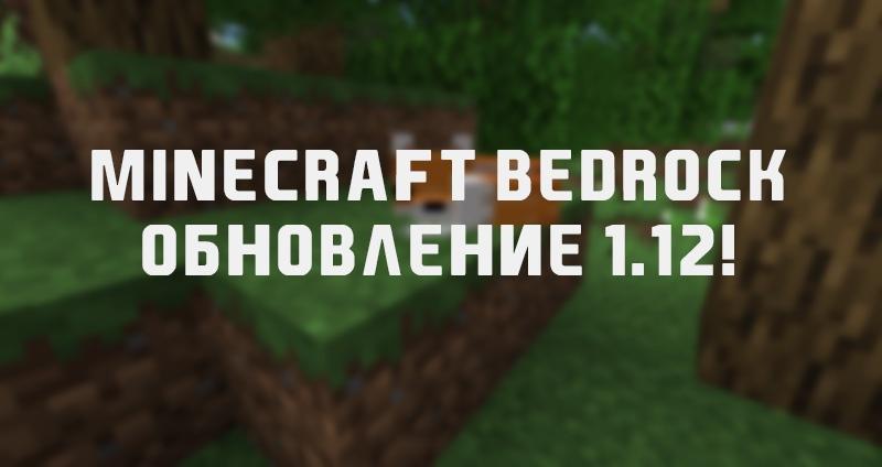 Minecraft bedrock 1.12 на андройд