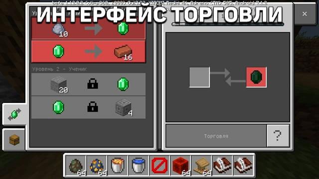 Интерфейс торговли в Майнкрафт 1.12.0