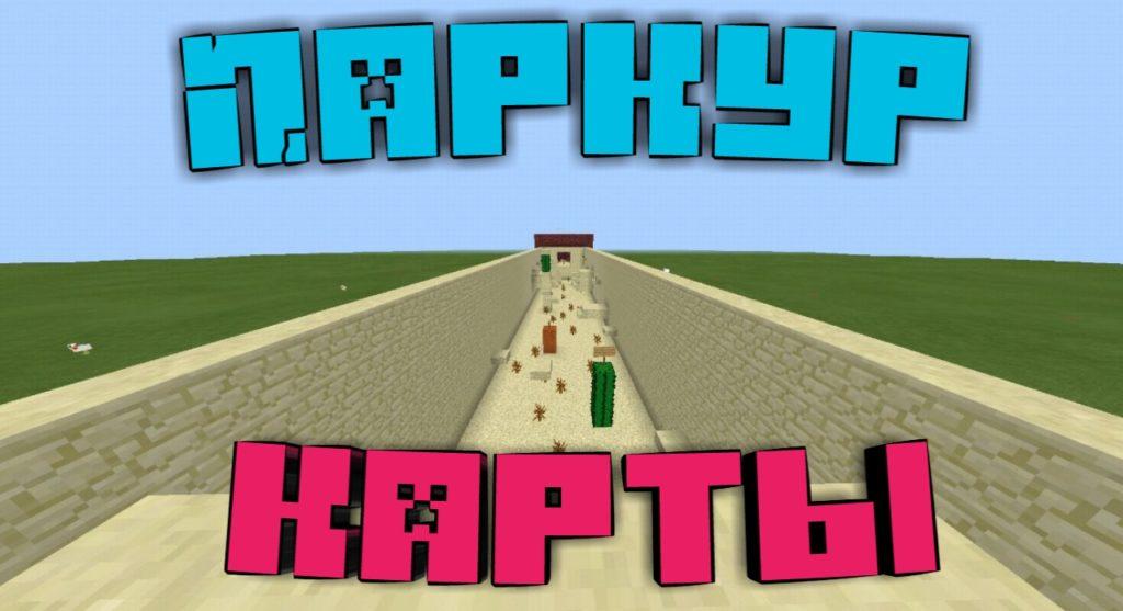 Карты Паркур для Minecraft Pocket Edition