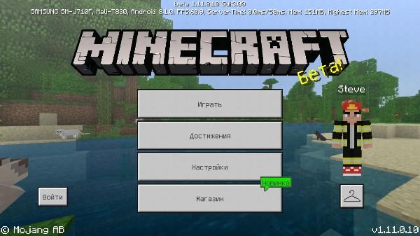Скачать Майнкрафт 1.11.0.10 Бесплатно