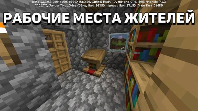 Рабочие места в Minecraft PE 1.12.0