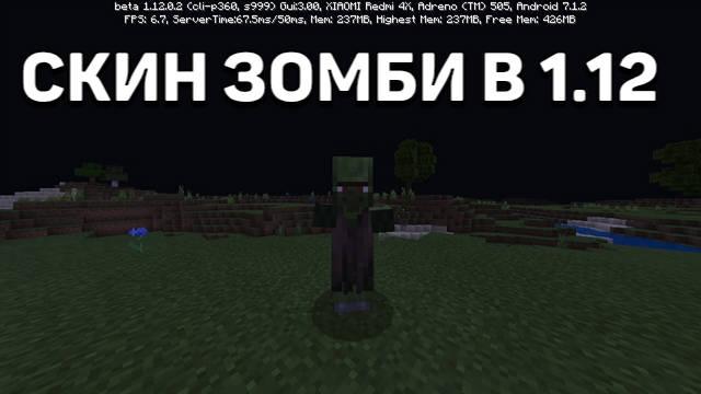 Скин Зомби Майнкрафт 1.12.0