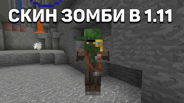 Скин Зомби Майнкрафт 1.11.0