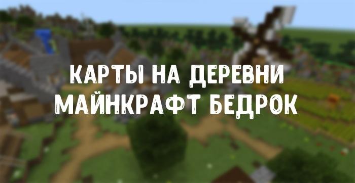 Карты на деревни в майнкрафт ПЕ