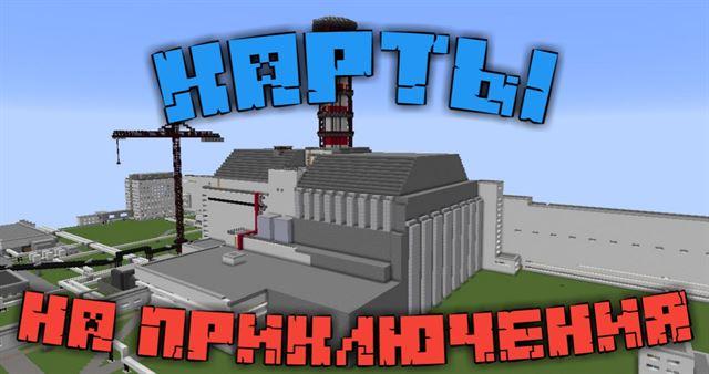 карты на приключения в Minecraft PE