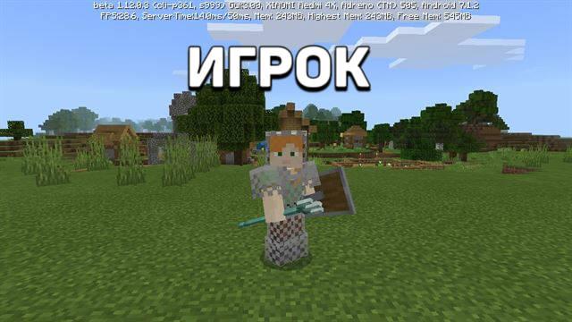 Моды игроков в Майнкрафт ПЕ