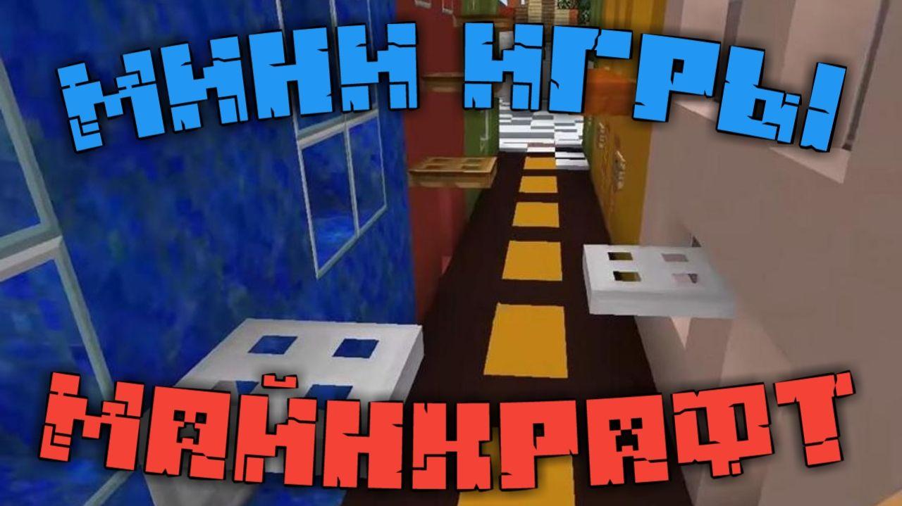 Скачать Карты с Мини играми для Minecraft PE