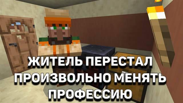 Профессия деревенского жителя в Майнкрафт 1.11.3