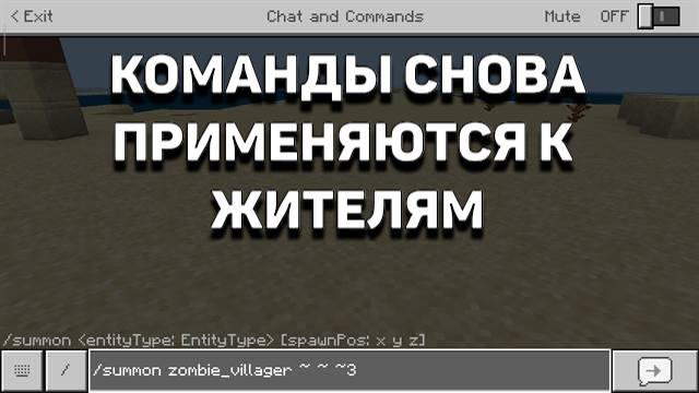 команды к жителям для Майнкрафт 1.11.3